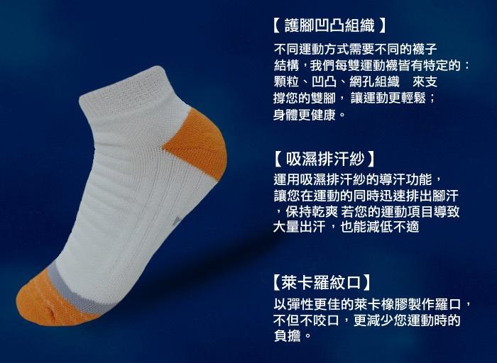 科技運動襪-1 - PAGE_04