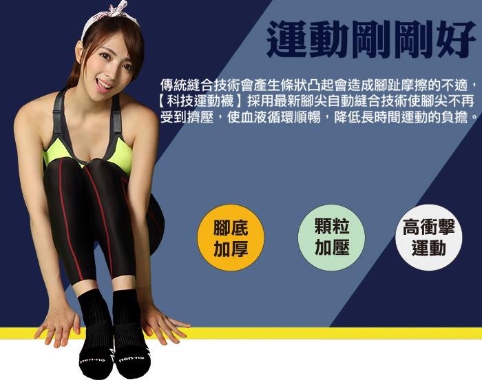 科技運動襪-3 - PAGE_02