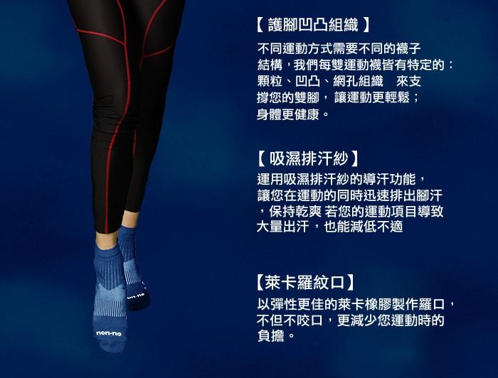 科技運動襪-3 - PAGE_04
