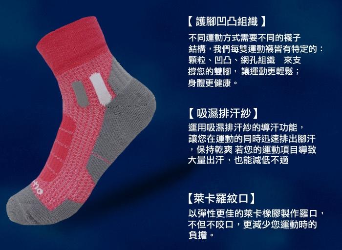科技運動襪-4 - PAGE_04