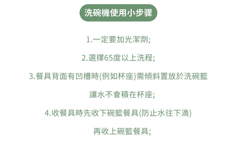 【TPT天然萃取】洗碗機光潔劑 - PAGE_13
