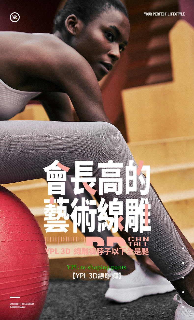 【YPL澳洲原裝】2020冬季新品3D線雕褲re-shaping_pants - page_01