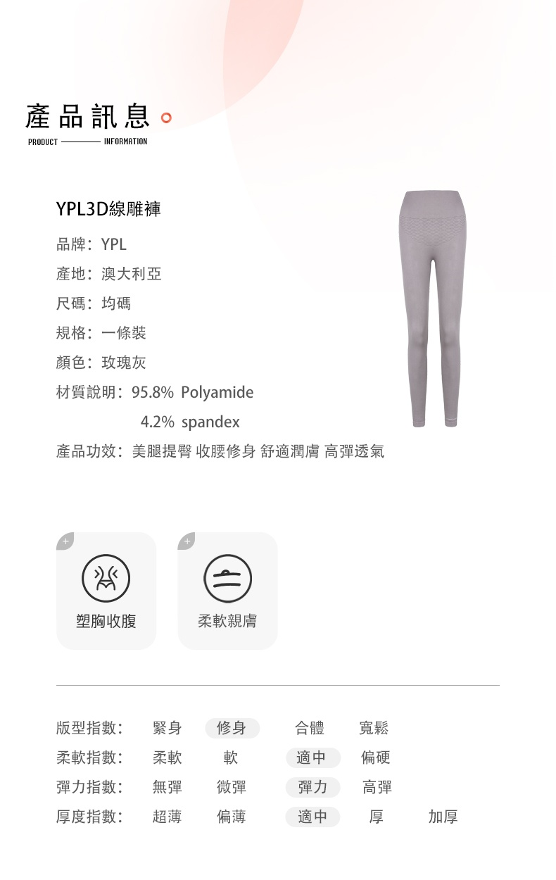 【YPL澳洲原裝】2020冬季新品3D線雕褲re-shaping_pants - page_02