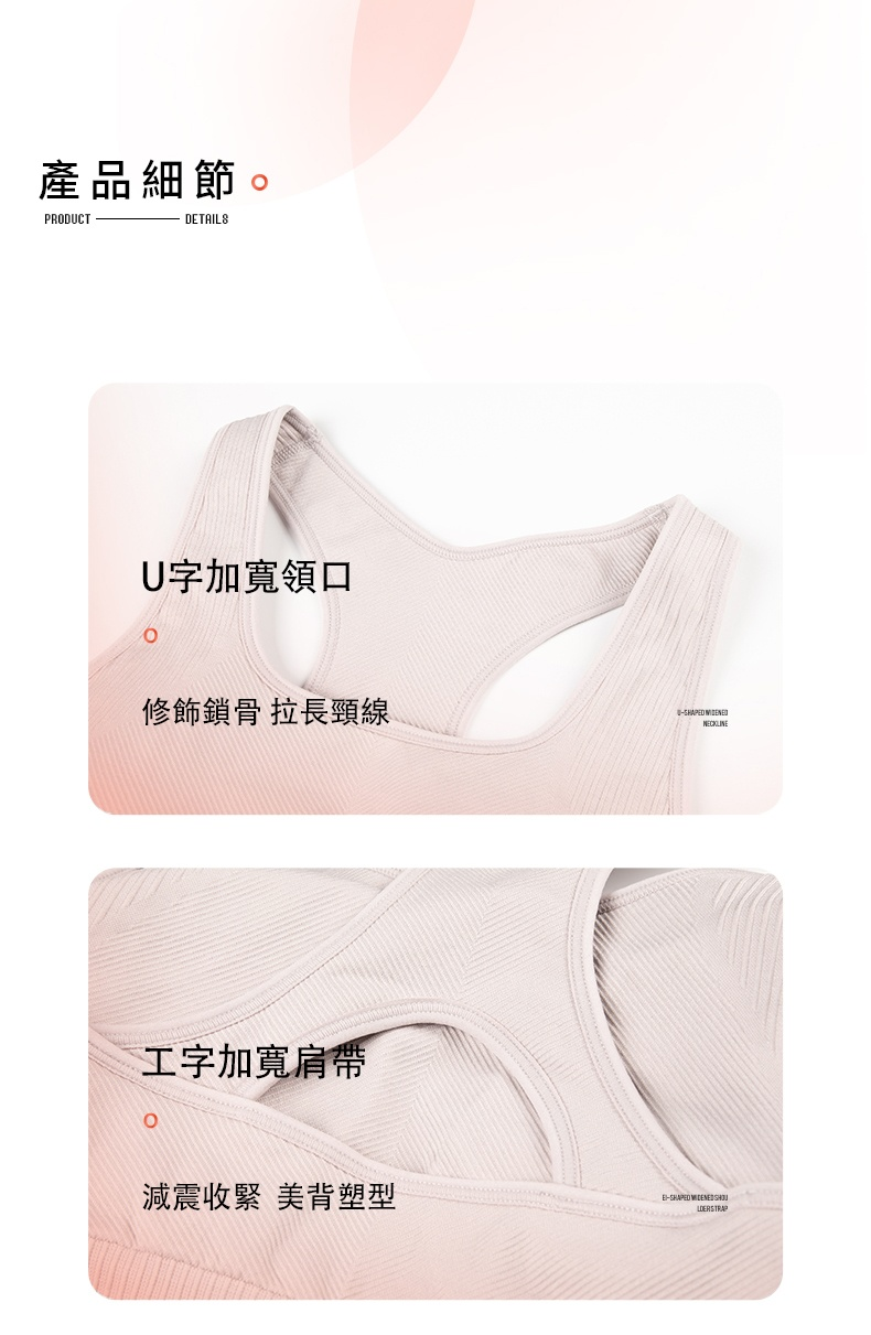 【YPL澳洲原裝】2020冬季新品3D線雕運動背心re-shaping_sling - Page_11