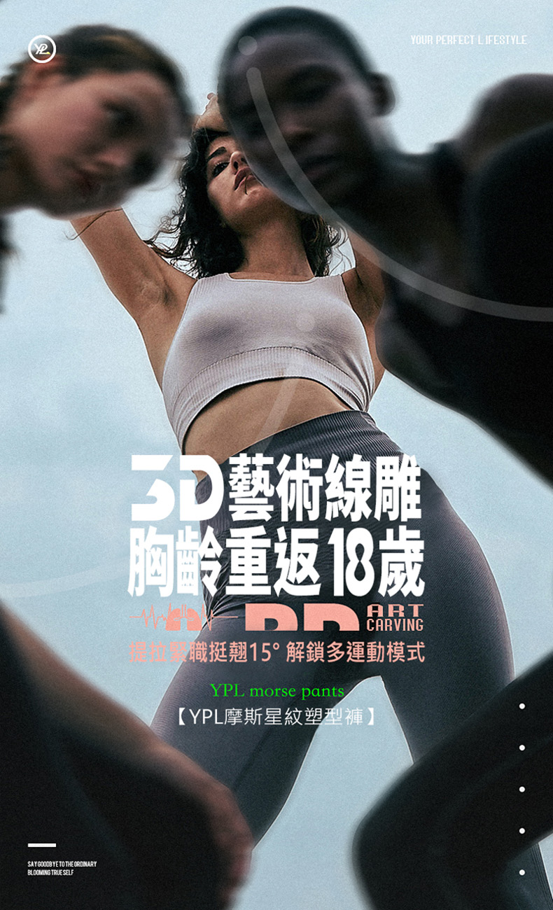 【YPL澳洲原裝】2020冬季新品3D線雕運動背心re-shaping_sling - page_01