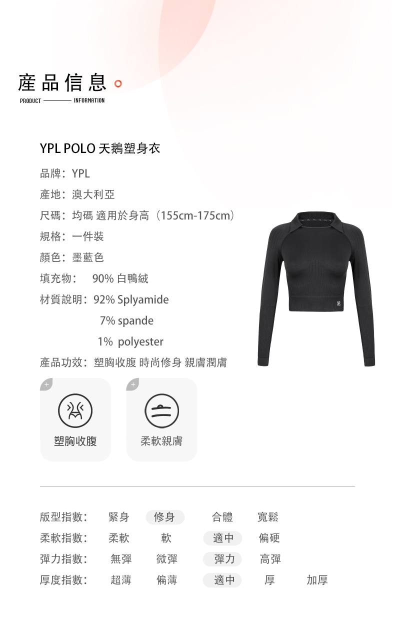【YPL澳洲原裝】2020冬季新品_Polo天鵝塑身衣polo_top - page_02